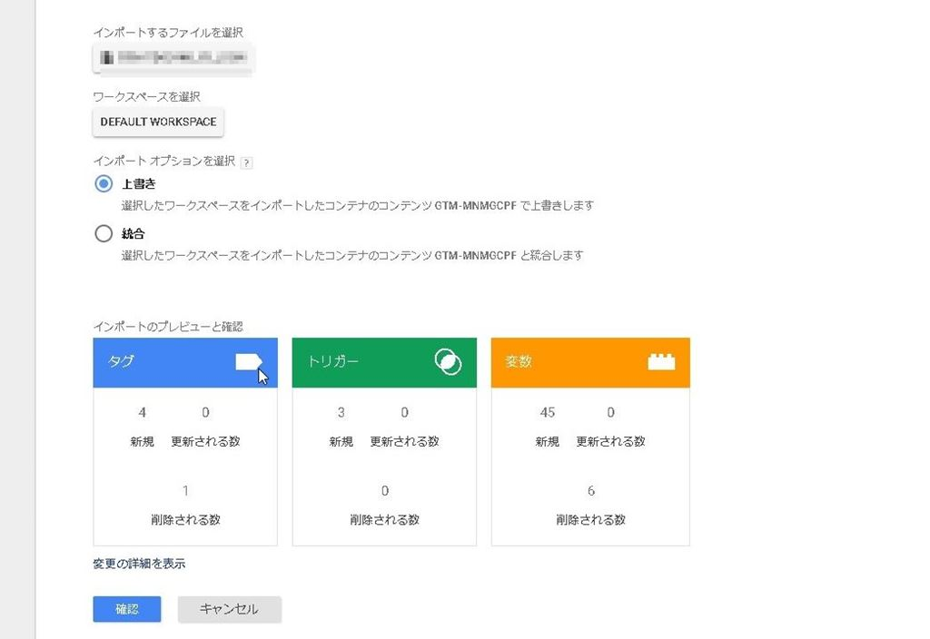 【第09回】コンテナのインポート・エクスポート方法/Googleタグマネージャー