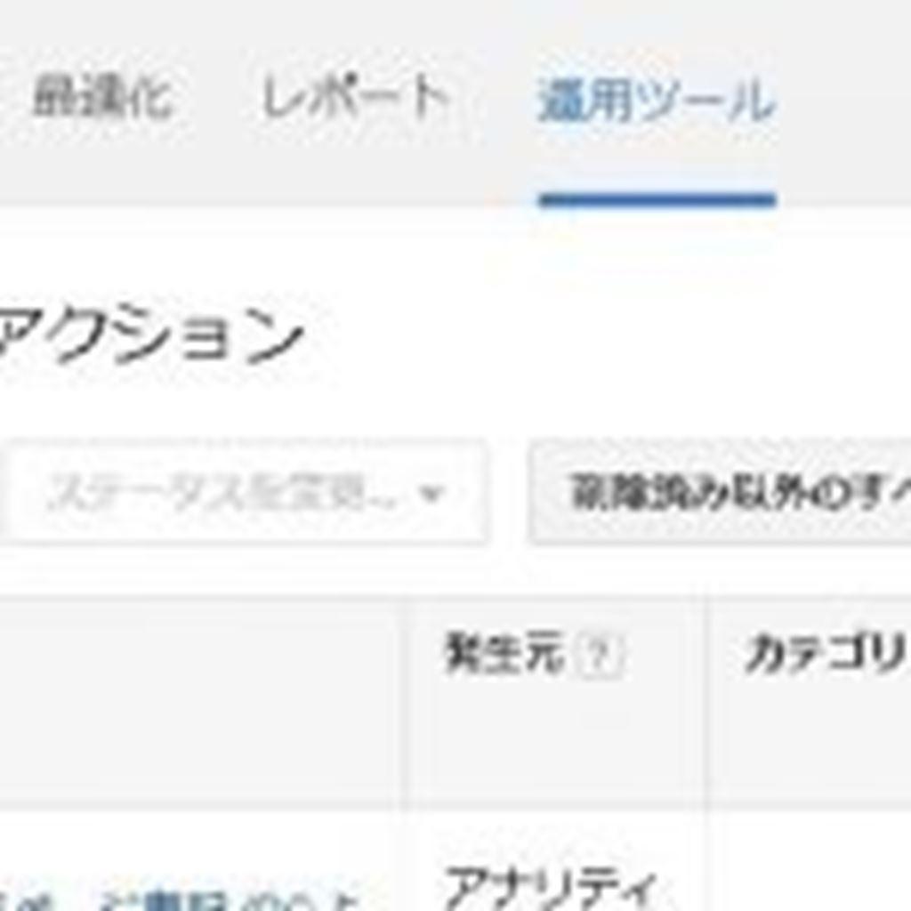 【第10回】AdWordsの電話発信コンバージョンを計測する/Googleタグマネージャー