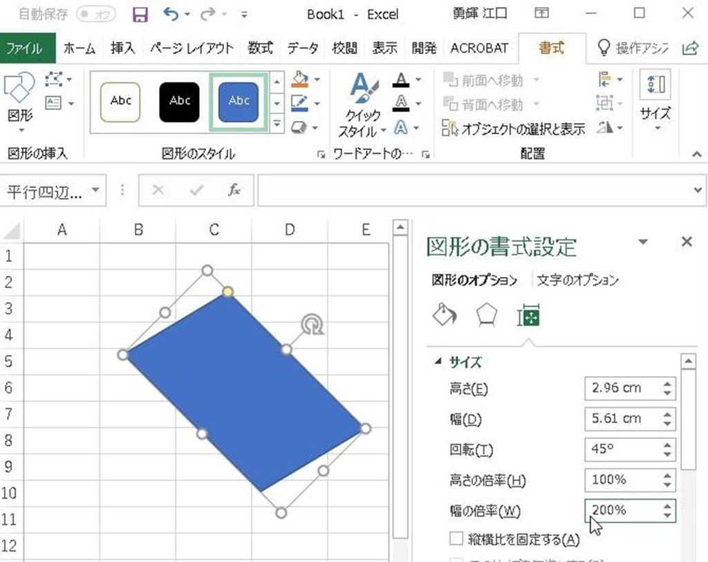 【EXCEL】オブジェクト(図形)を反転(上下左右)・回転(右左90°)させる方法