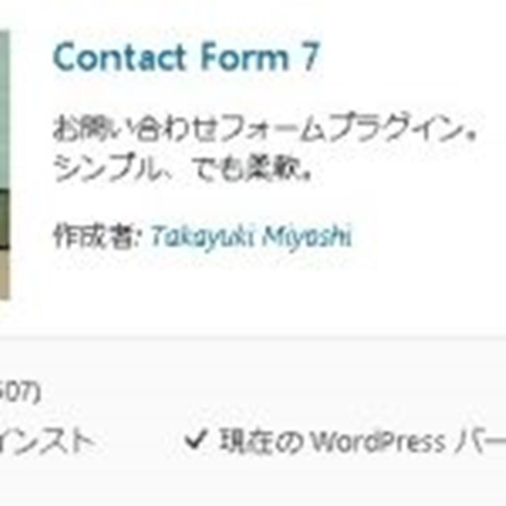 WordPressに超速でお問い合わせフォームを設置するプラグイン!|Contact Form 7