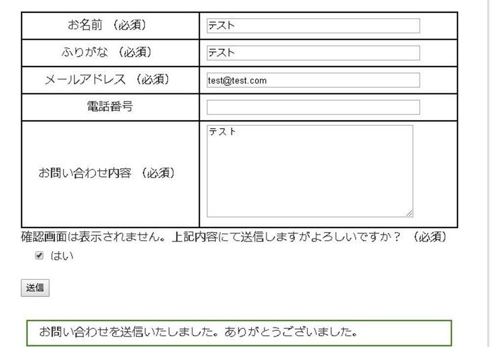 プラグインContact Form7でコンバージョンイベントを計測する方法|Googleタグマネージャ(GTM)