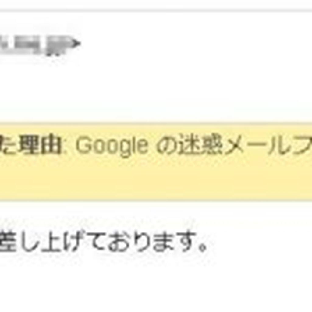 Gmailの迷惑メール分類・フィルタを解除する方法|誤って迷惑メールに分類される