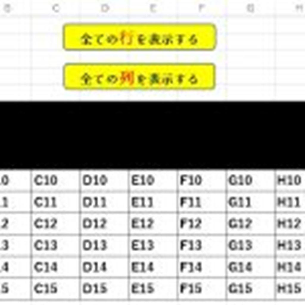 【Excel VBA】けっこう便利かも!?ワンクリックで行列を表示・非表示させる方法