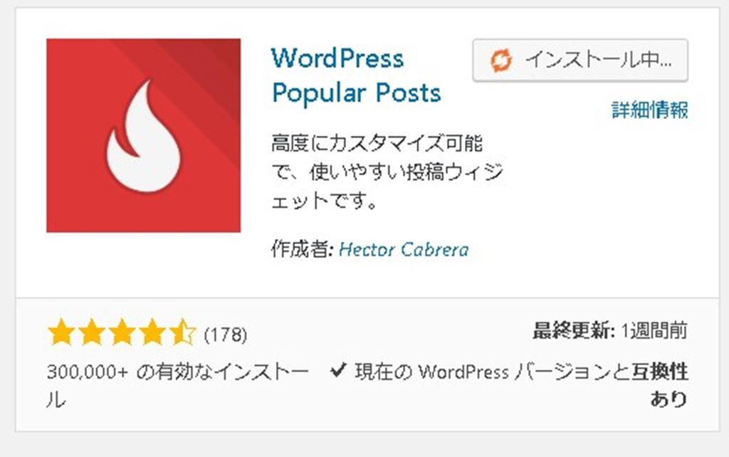 WordPressで「人気の投稿」を表示させる便利プラグイン|WordPress Popular Posts