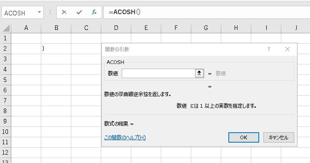 ACOSH関数|双曲線逆余弦を求める