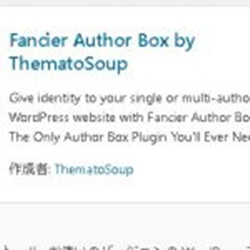 「この記事を書いた人」を表示するWordPressプラグイン!|Fancier Author Box by ThematoSoup