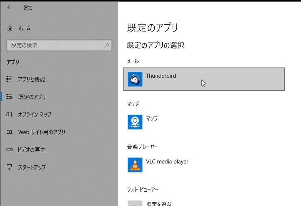 【Windows10】「規定のアプリケーション」を変更する方法