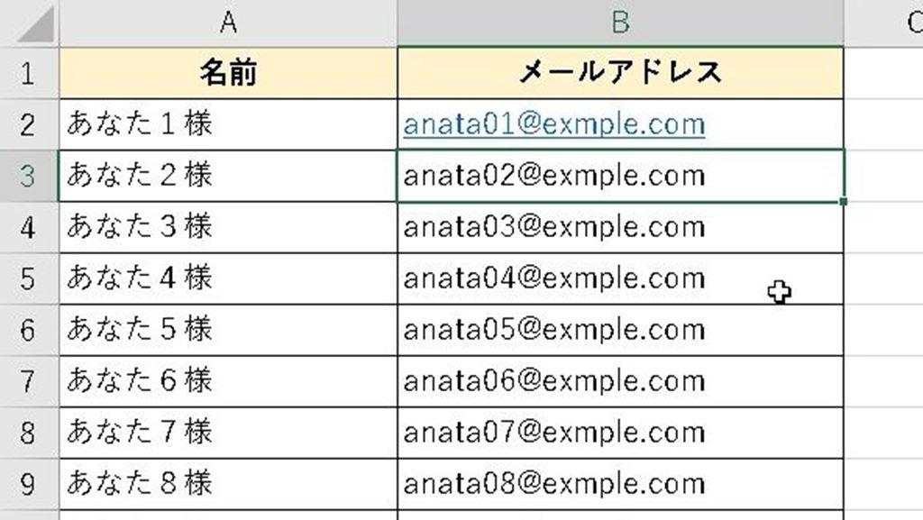 Excelのメールアドレスをクリックした時にメールソフトを起動する方法|ハイパーリンク設定
