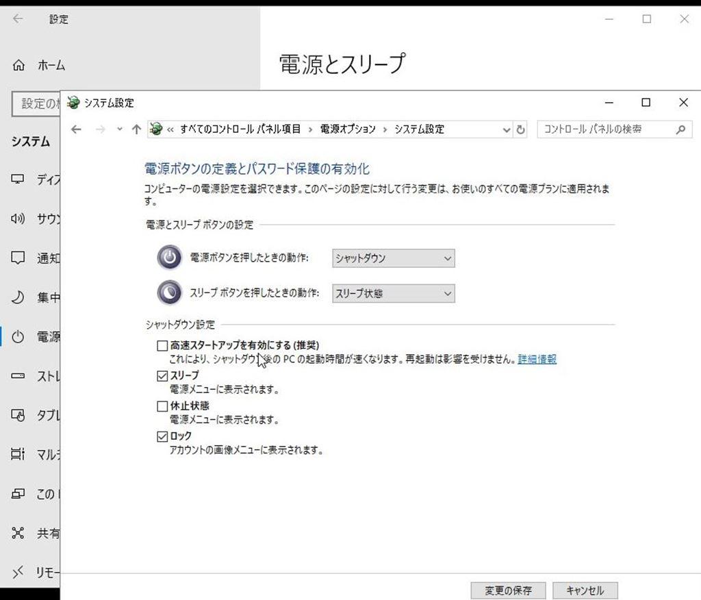 【Windows10】シャットダウンしても勝手に再起動してしまう場合の対処法|高速スタートアップを有効にする