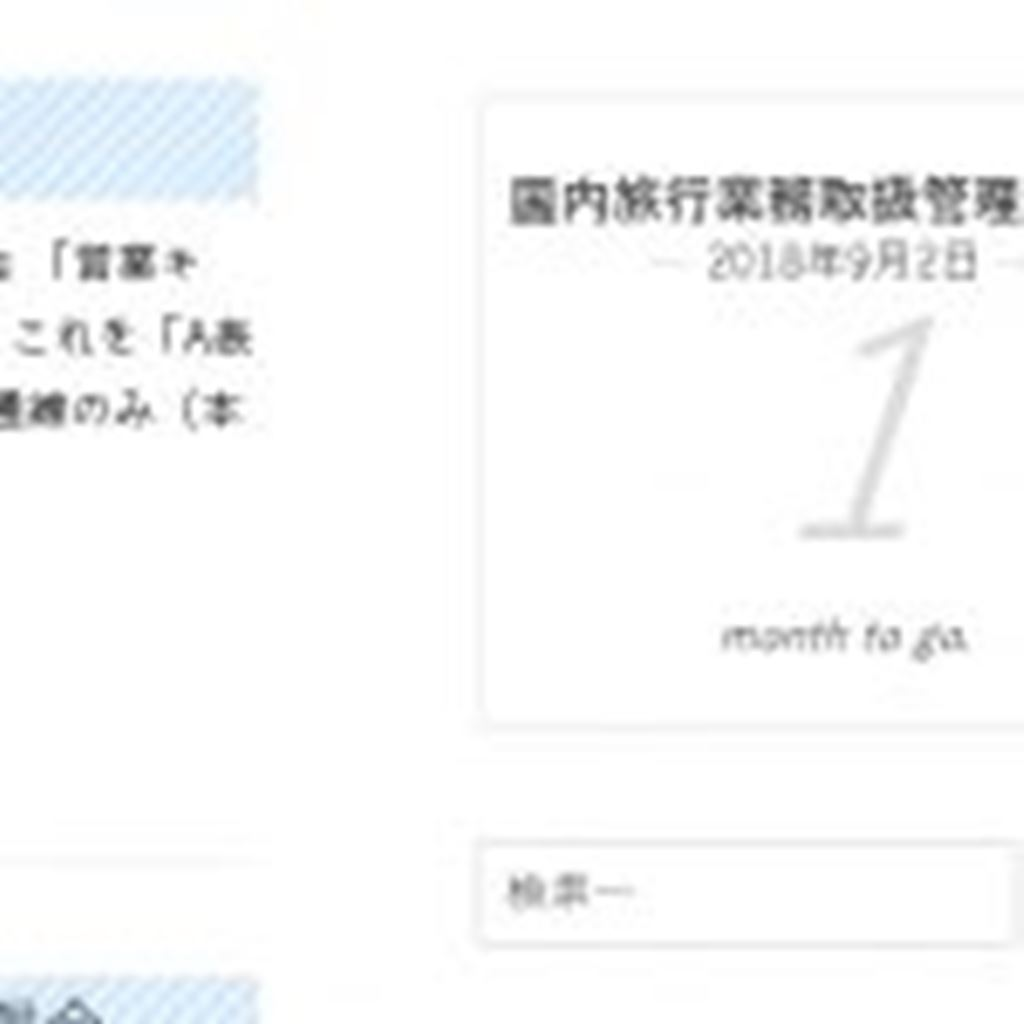 【WordPress】特定日までのカウントダウンをウィジェットに追加できるプラグイン!|Milestone