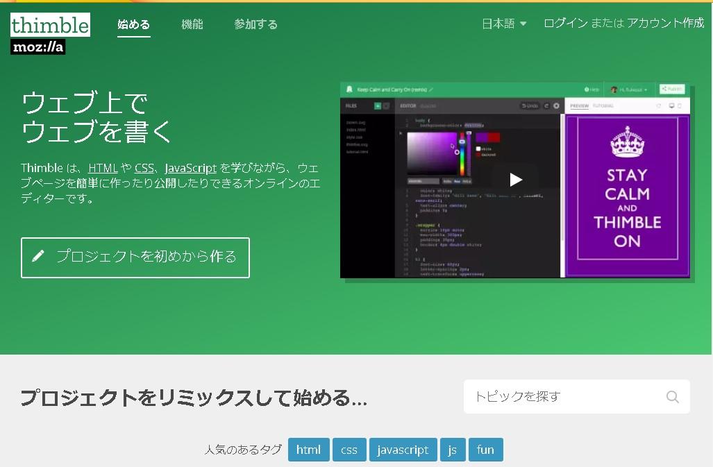 オンラインHTML・CSSエディター「Thimble」が便利!!|HTMLのコーディングならThimble