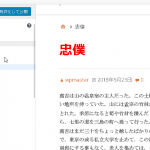 【WordPress】カスタムCSSでテーマのレイアウトを変更する方法