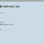 【アメブロ】メールアドレスをクリックした時にメールソフトを起動させる方法|HTMLタグ/リンクタグ