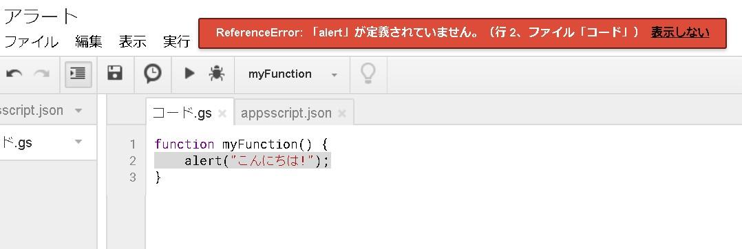 【GAS(Google Apps Script)】ReferenceError: 「alert」が定義されていません。