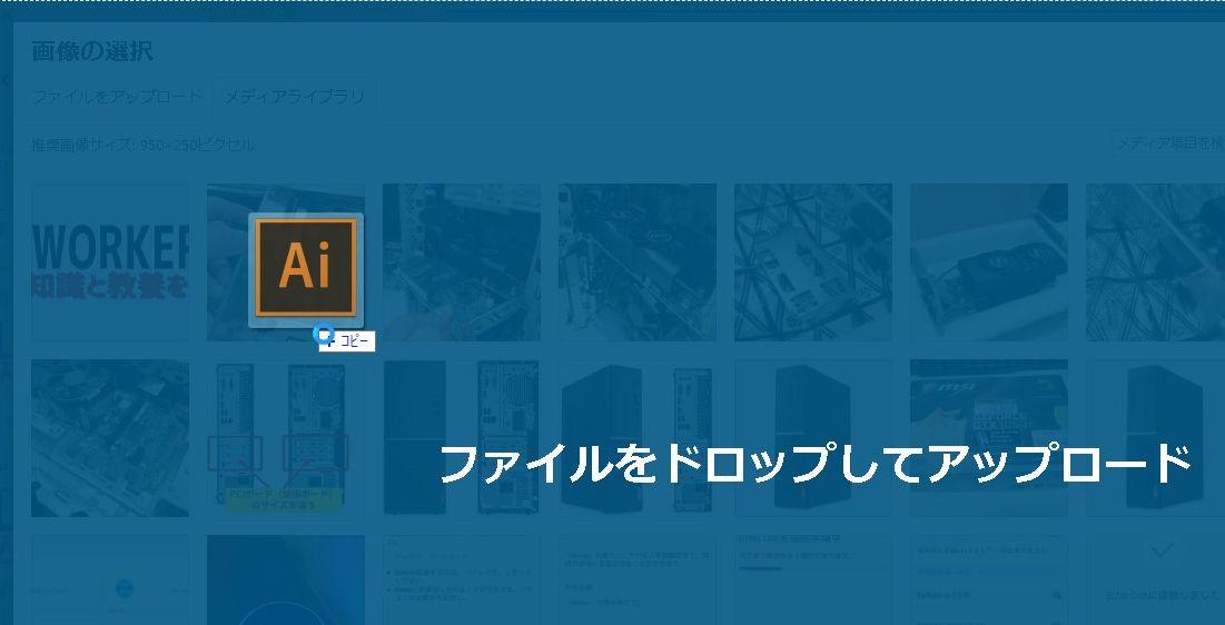 WordPressに拡張子SVGの画像をアップロードする方法