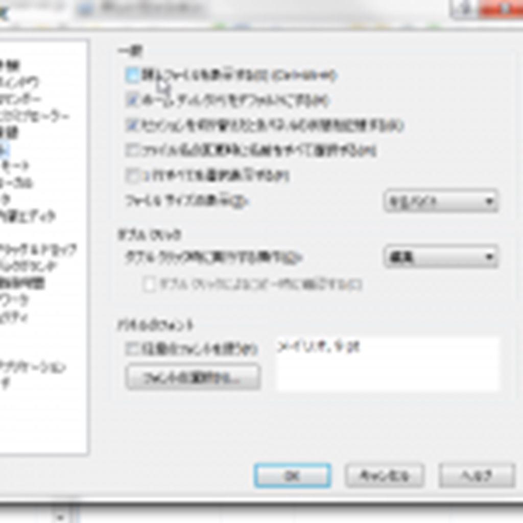 「WinSCP」で「.htaccess(隠しファイル)」を表示させる方法|隠しファイルを表示する設定