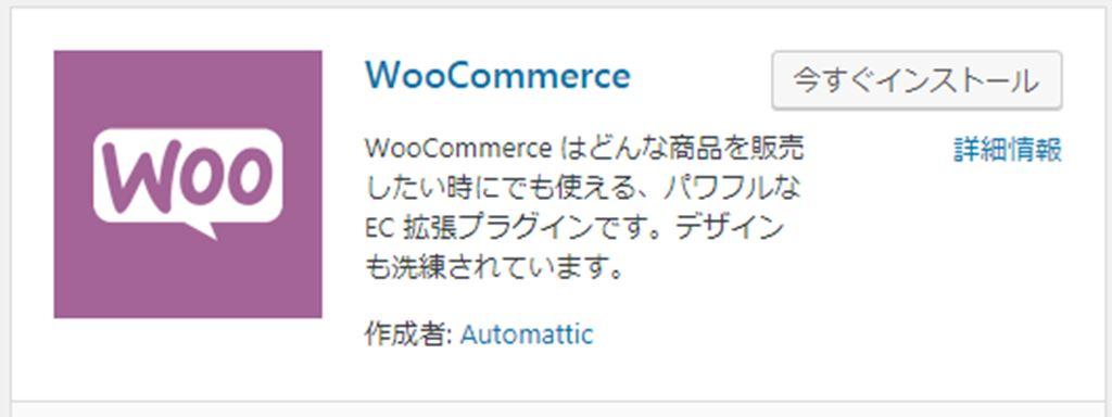 WordPressでEC(通販)サイトを簡単に構築できるプラグイン!|WooCommerce