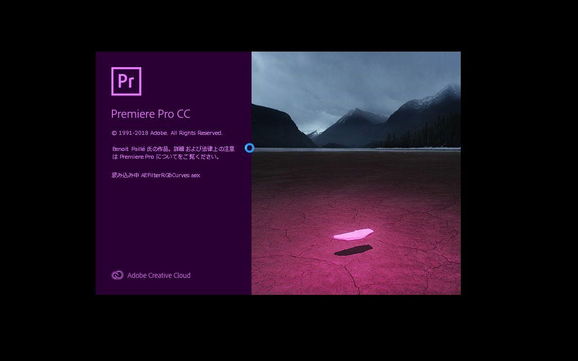 【PremierePro】プロジェクトの新規作成