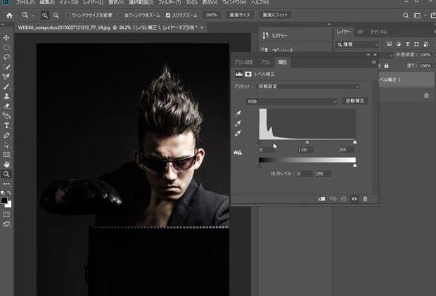 【PhotoshopCC(フォトショップ)入門】レベル補正とは?レベル補正を使った色調補正テクニック