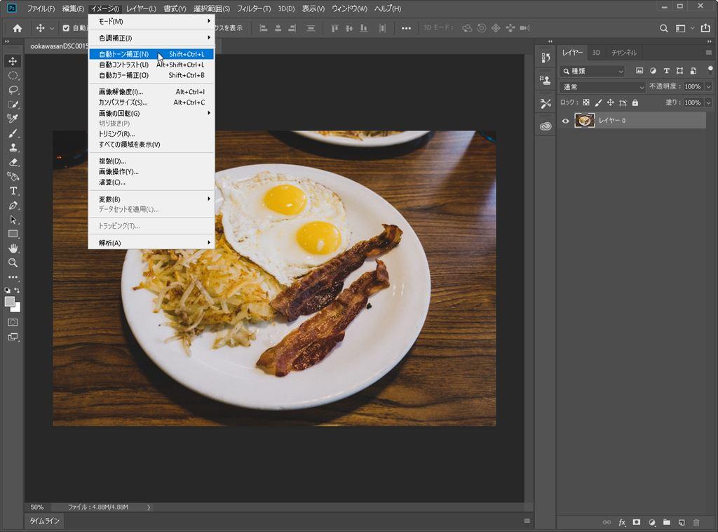 【PhotoshopCC(フォトショップ)】色や明るさの自動補正をする方法