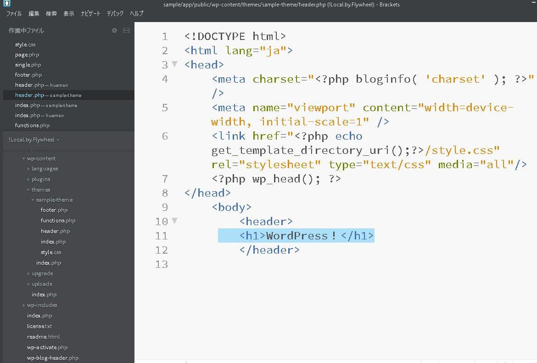 【WordPress】オリジナルテーマ作成|headerファイルを取得する