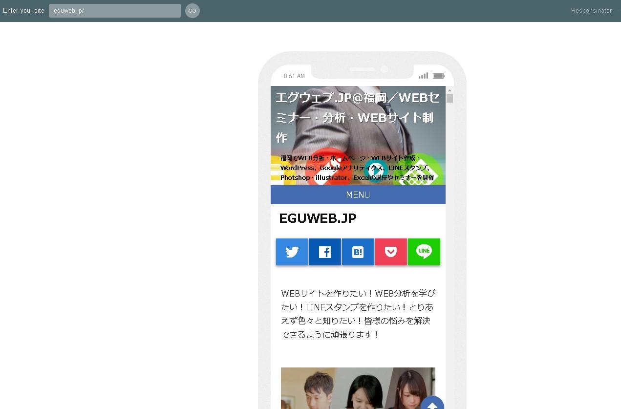 【CSS入門】WEBサイトのスマホシミュレーションができる便利サイト|responsinator.com