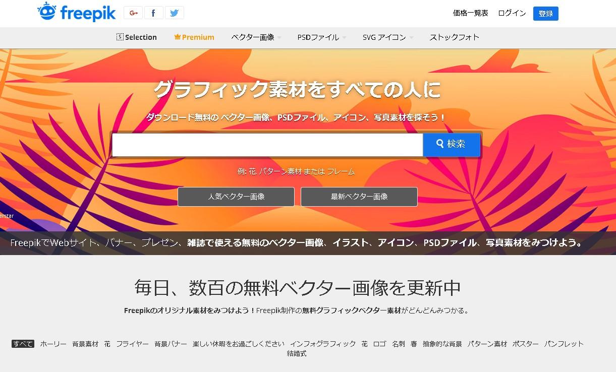 無料ベクター(.ai)デザインが検索できる検索エンジン freepik