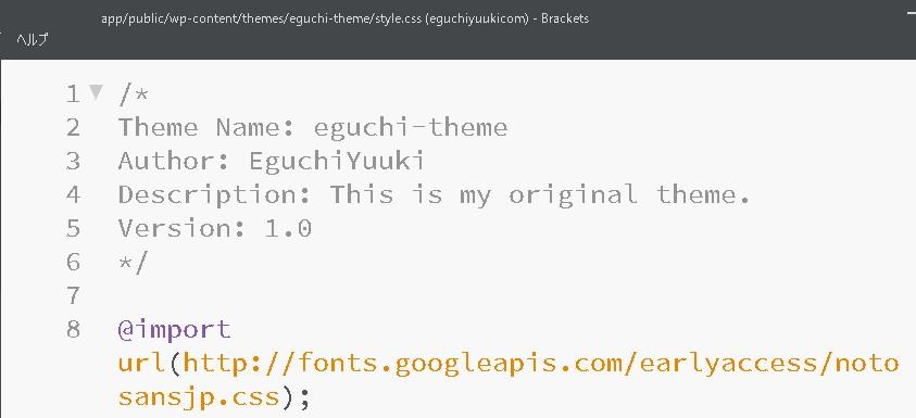 【WordPress】「style.cssスタイルシートには有効なテーマヘッダーが含まれていません。」の対処法