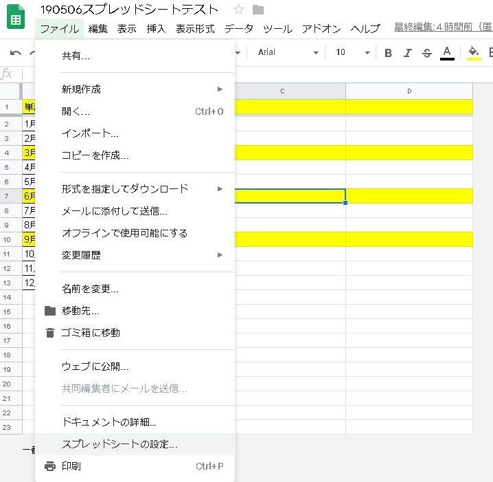Googleスプレッドシートの印刷範囲設定は?改ページプレビューはどこに?|GoogleSpreadSheet