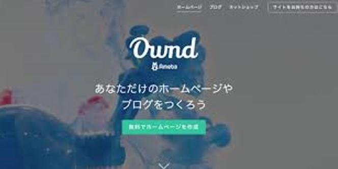 AmebaOwndで始めるWEBサイト制作|簡単ホームページ作成サービス