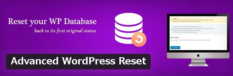 WordPressを1発で初期化したい…そんな時に便利なプラグイン!|Advanced WordPress Reset