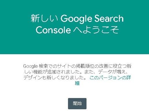 Googleサーチコンソール(Search Console)の登録方法・設定・使い方|PART1