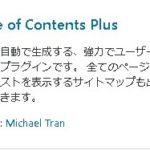 WordPressの目次を簡単自動作成するプラグイン!|Table of Contents Plus