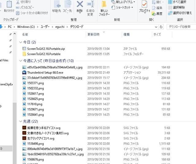 【Windows10】エクスプローラーのグループ表示を解除する方法