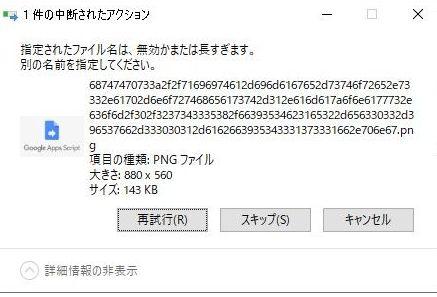 「指定されたファイル名は、無効かまたは長すぎます。別の名前を指定してください。」と表示されてファイルが削除できない時の対処法