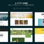 【Jimdo入門】 #1初めての無料で出来るホームページ・WEBサイト作成サービス!