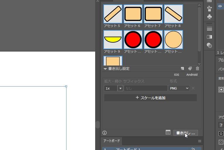【illustrator】アートボード上の一部のオブジェクトをデータで書き出す方法|アセットの書き出し