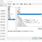 【Excel】ユーザー定義一覧|ユーザー定義を使えば様々な表示形式が実現可能|セルの書式設定