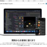 【iPhoneアプリ作成】アプリ作成~申請~リリースの手順|AppStoreConnect編