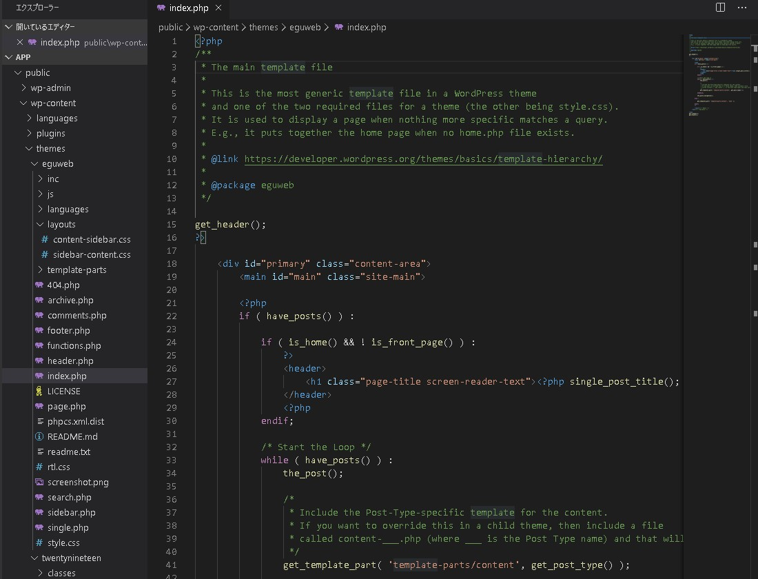 【Visual Studio Code (VSCode)】PHPやWordPressのコードを扱う時に便利な拡張機能|PHP IntelliSense|PHP Debug