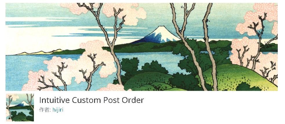 【WordPress】固定ページをドラッグ&ドロップで並び順の変更が出来るようになるプラグイン Intuitive Custom Post Order
