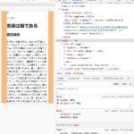 【CSS】スマホで表示した時に画面が横にスクロールする状態を解決する方法