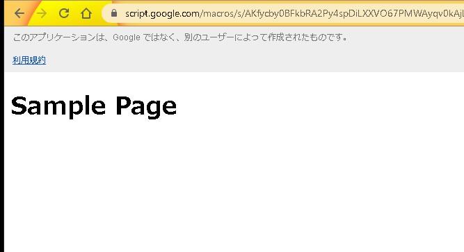 【GoogleAppsScript(GAS)】Webアプリケーションとして公開する方法 HtmlService.createHtmlOutput