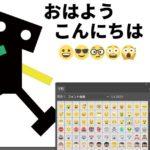 【illustrator(イラストレーター)】スマホ風の絵文字(顔文字)を入力する方法|EmojiOne Color