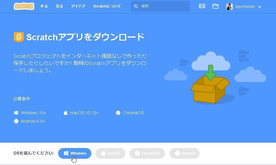 【Scratch(スクラッチ)】デスクトップ版(オフライン版)Scratchのダウンロード方法