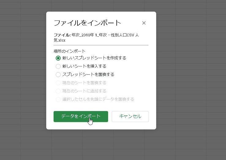 【Googleスプレッドシート】EXCELデータをGoogleシートに変換する3つの方法