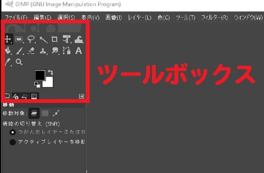 【GIMP(ギンプ)入門】ツールボックスについて|全ツール一覧