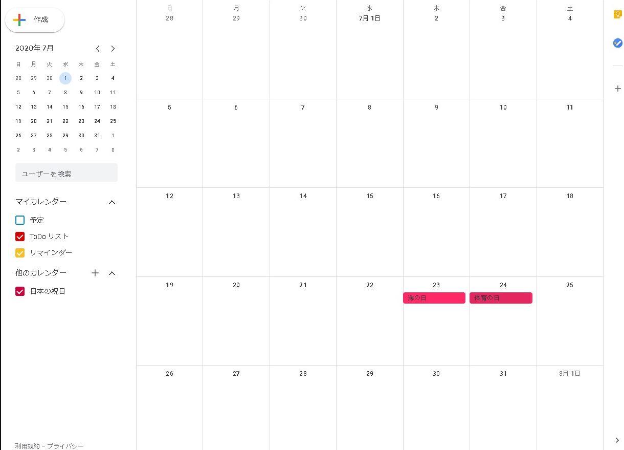 【Googleカレンダー】日本の祝祭日を登録・表示させる方法|日本の祝日