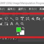【GIMP】ツールボックスのアイコンが消えた!?全てのツールを表示させる方法