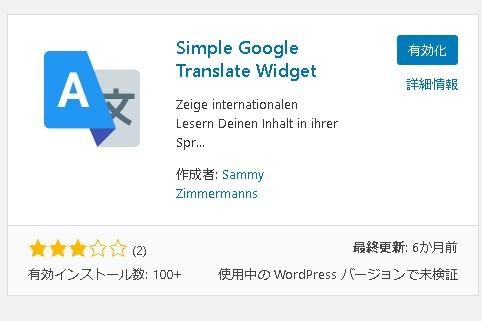 【WordPress】WEBサイトを簡単に多言語化するプラグイン! Google 翻訳ウィジェット